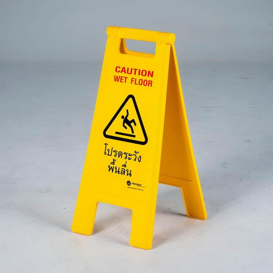 champion_floor_sign_caution_ป้ายเตือน_ป้ายตั้งพื้น